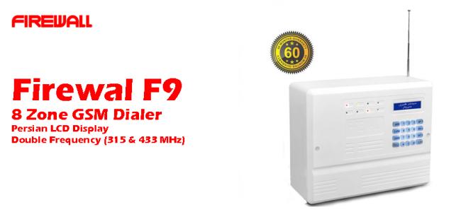 دزدگیر اماکن فایروال F9