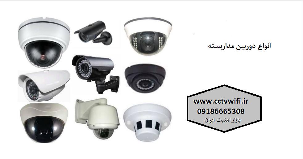انواع دوربین مداربسته ahd
