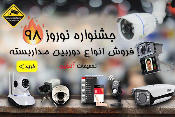 جشنواره فروش انواع دوربین مداربسته