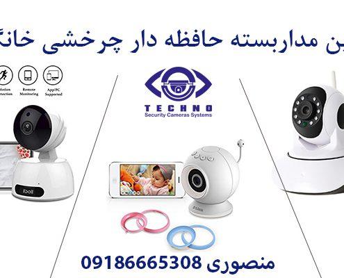 فروش دوربین مداربسته حافظه دار چرخشی خانگی