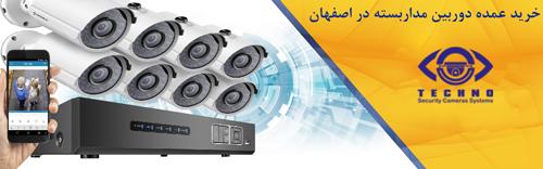 خرید عمده دوربین مداربسته اصفهان
