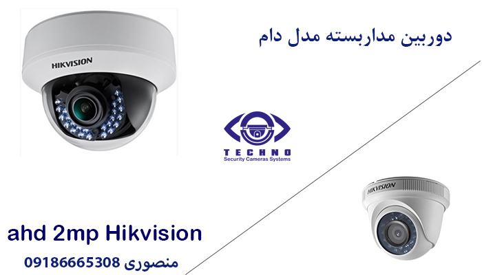 قیمت دوربین مداربسته مدل دام ahd 2mp Hikvision