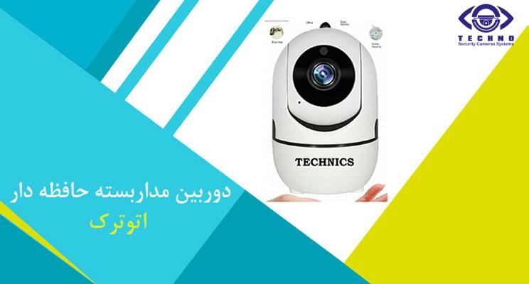 خرید دوربین مداربسته حافظه دار جدید ارزان