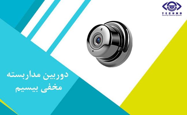 فروش دوربین مداربسته مخفی کوچک بیسیم قیمت مناسب