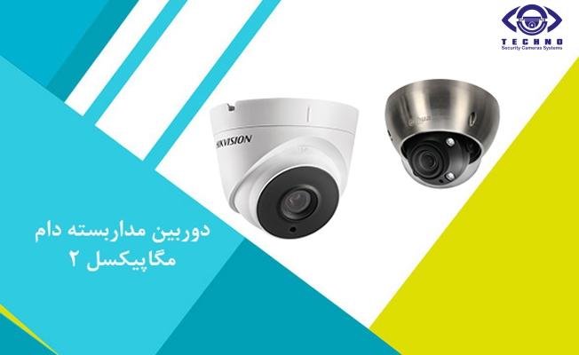 قیمت دوربین مداربسته دام 2 مگاپیکسل ahd