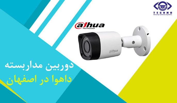 قیمت دوربین مداربسته داهوا در اصفهان