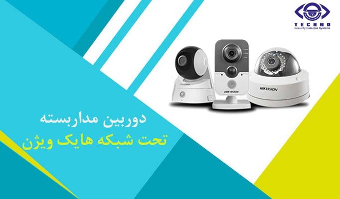 نمایندگی فروش و نصب دوربین مداربسته تحت شبکه هایک ویژن