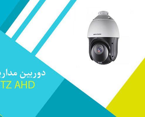 قیمت دوربینهای مداربسته گردان