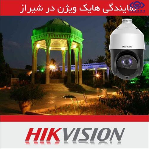 نمایندگی فروش دوربین مداربسته هایک ویژن در شیراز