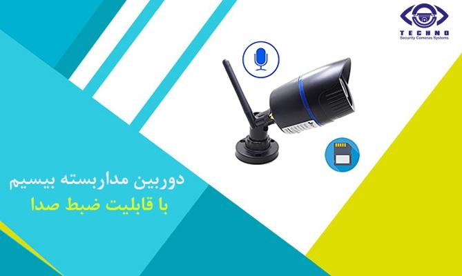 خرید اینترنتی دوربین مدار بسته بدون سیم با ضبط صدا