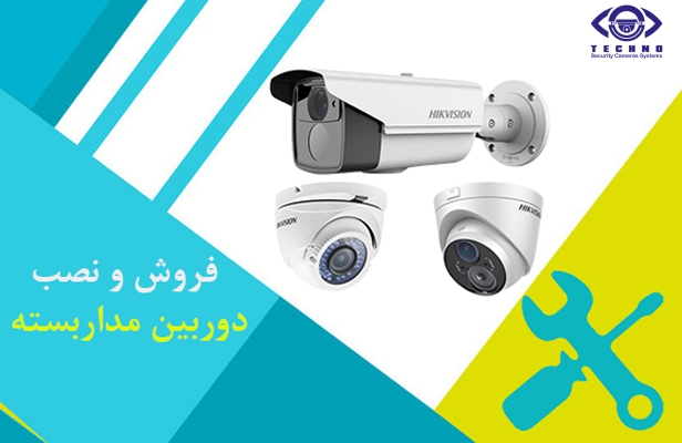 نمایندگی نصب و فروش دوربین مدار بسته در اصفهان
