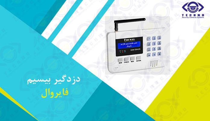 خرید دزدگیر بیسیم فایروال خانه در تهران