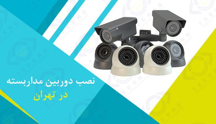 نمایندگی نصب دوربین مداربسته در تهران