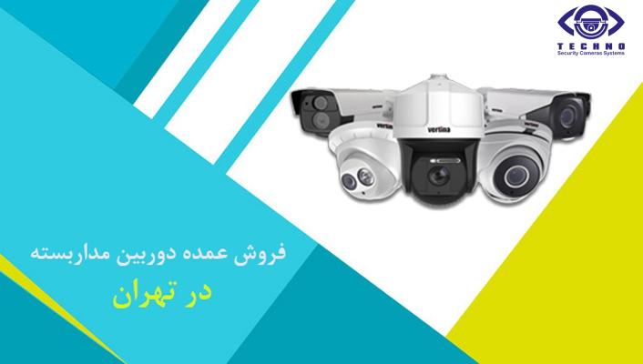 قیمت فروش عمده دوربین مداربسته در تهران
