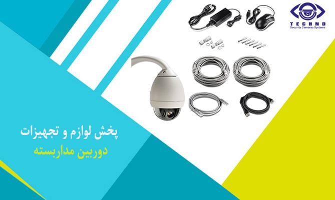 پخش مستقیم لوازم جانبی دوربین مداربسته با حداقل قیمت