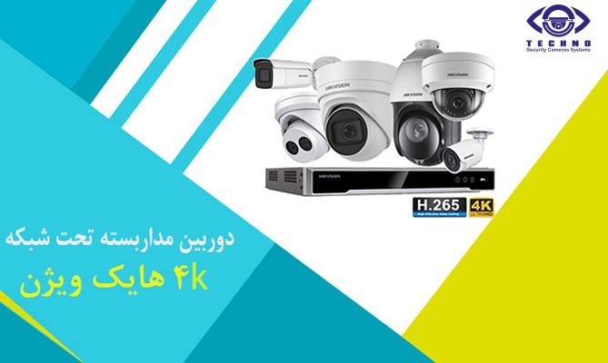 خرید دوربین مداربسته تحت شبکه 4K هایک ویژن