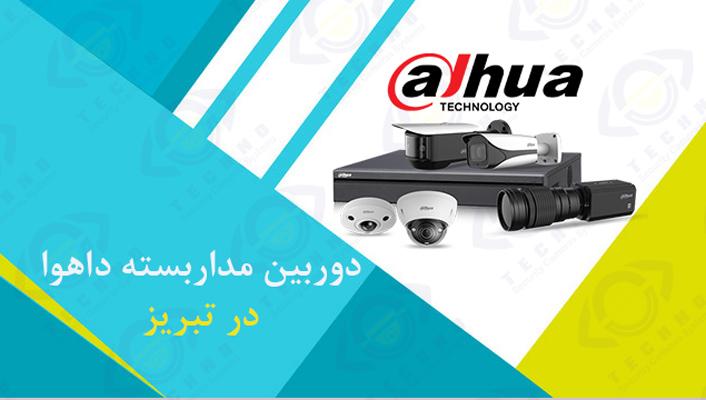 قیمت دوربین مداربسته داهوا در تبریز