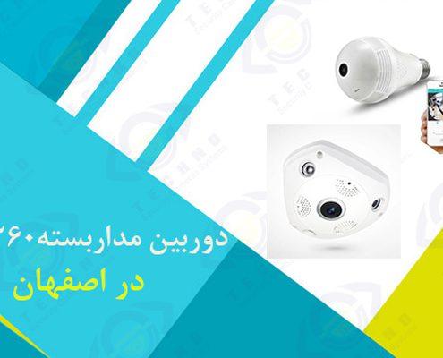 فروش دوربین مداربسته 360 درجه ارزان اصفهان