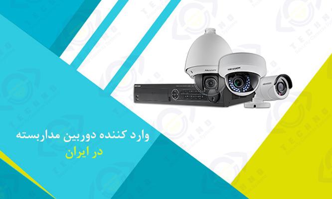 بزرگترین بدون واسطه دوربین مداربسته در ایران