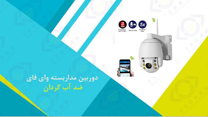 قیمت دوربین مداربسته ضد آب فضای باز گردان وای فای