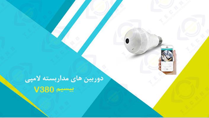 قیمت دوربین های مداربسته لامپی