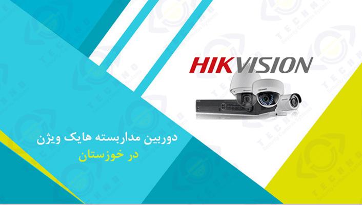 نمایندگی دوربین مدار بسته در خوزستان
