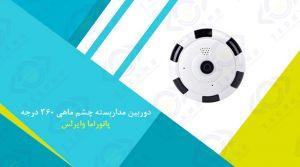 قیمت دوربین مداربسته چشم ماهی
