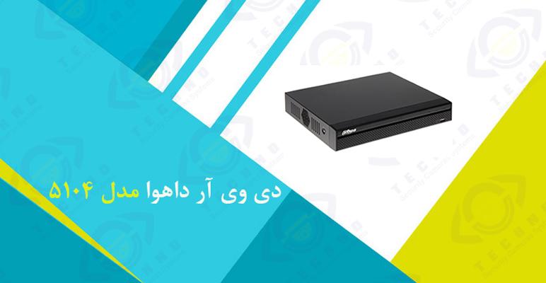 قیمت دی وی آر داهوا 5104