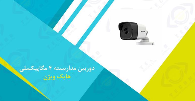 قیمت دوربین مداربسته 4 مگاپیکسلی