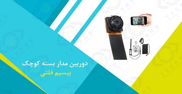 فروش دوربین مدار بسته کوچک بیسیم و نصب همدان