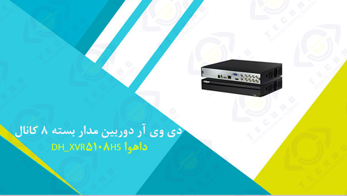 قیمت دستگاه دی وی آر دوربین مدار بسته 8 کانال داهوا