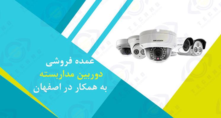 عمده فروشی دوربین مداربسته اصفهان