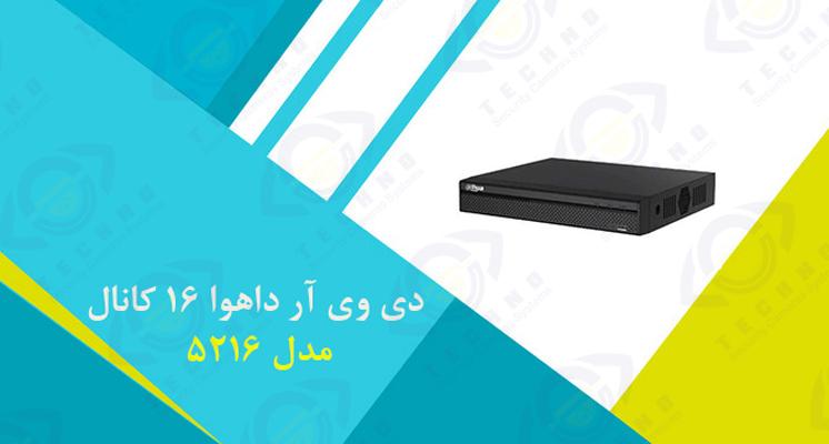قیمت دی وی آر داهوا 16 کانال 5216