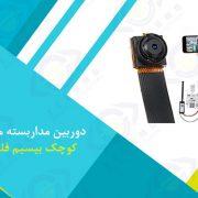 فروش دوربین مداربسته مخفی کوچک