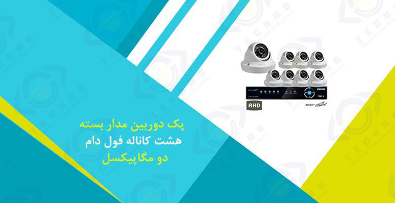 قیمت دوربین مدار بسته 8 کاناله
