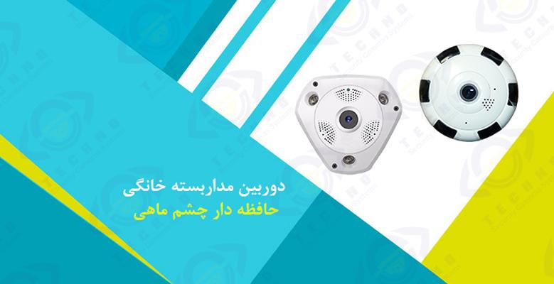 خرید دوربین مداربسته خانگی حافظه دار چشم ماهی