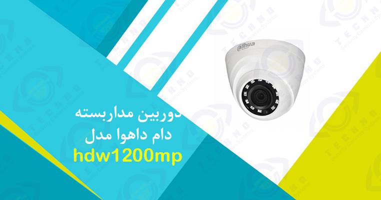 دوربین مداربسته دام داهوا مدل hdw1200mp