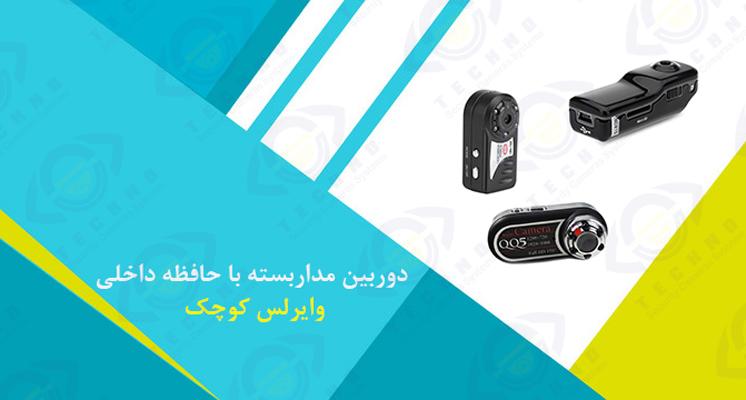 قیمت دوربین مداربسته با حافظه داخلی