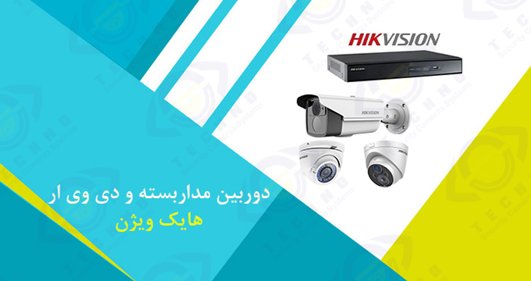 قیمت دوربین مداربسته و دی وی ار