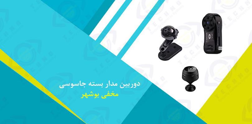 فروش دوربین مدار بسته جاسوسی بوشهر