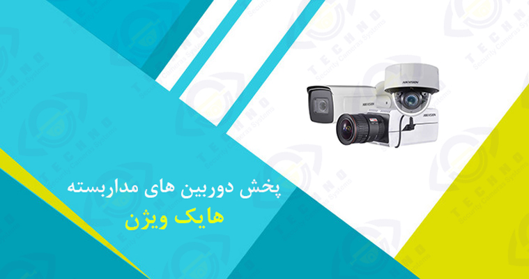 شرکت پخش دوربین های مداربسته