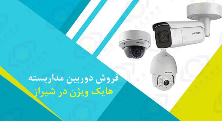 فروش دوربین مداربسته هایک ویژن در شیراز