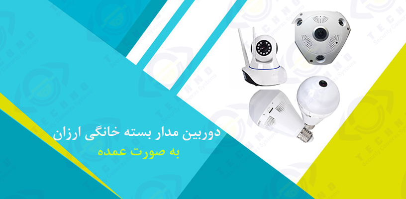قیمت دوربین مدار بسته خانگی ارزان