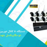 قیمت دستگاه 8 کانال دوربین مداربسته جهت منزل