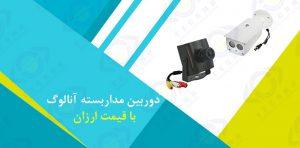 خرید دوربین مداربسته آنالوگ ارزان