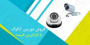 فروش دوربین مداربسته آنالوگ