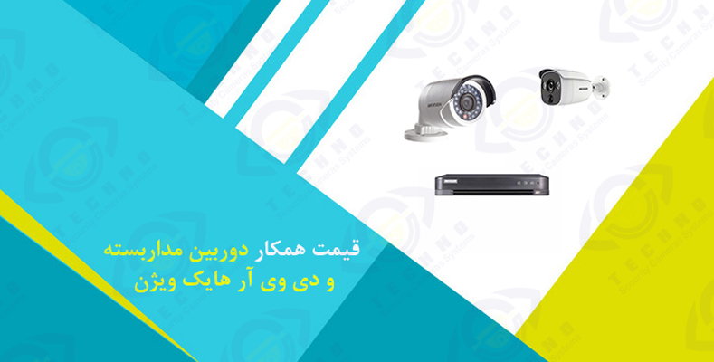 قیمت همکار دوربین مداربسته و dvr
