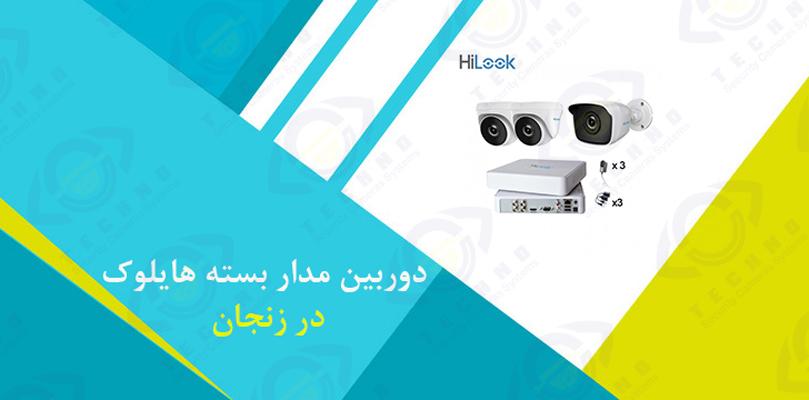 خرید دوربین مدار بسته زنجان