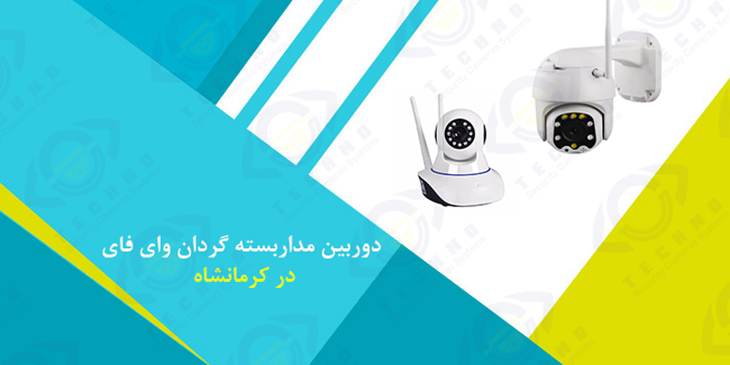 خرید دوربین مداربسته گردان کرمانشاه