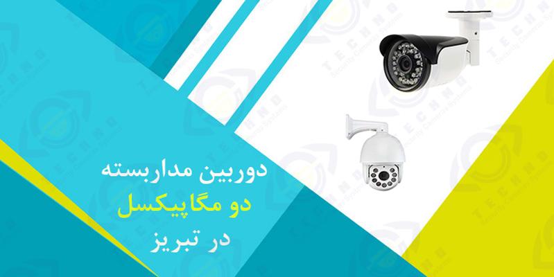 قیمت دوربین مداربسته دو مگاپیکسل در تبریز